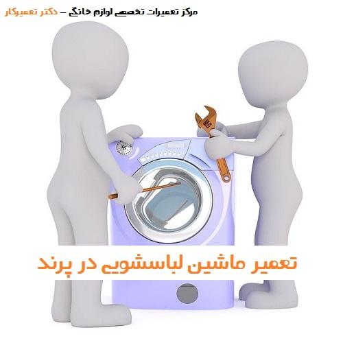 تعمیر ماشین لباسشویی در پرند