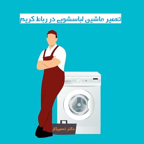 تعمیر لباسشویی در رباط کریم