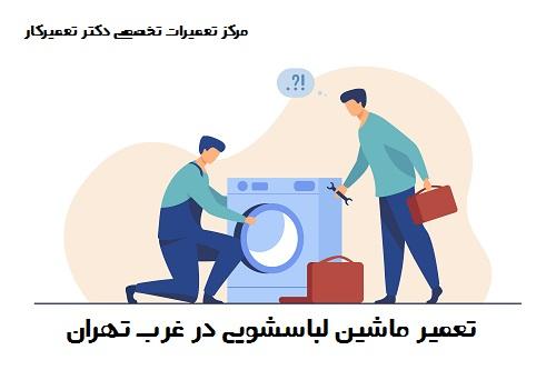 تعمیر ماشین لباسشویی در غرب تهران